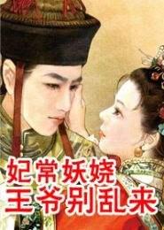妃常妖娆:王爷别乱来小说下载
