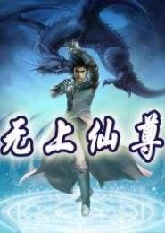 无上仙尊小说下载
