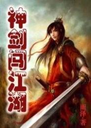 神剑闯江湖