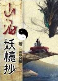 山海妖忆抄