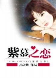 紫慕之恋电子书下载