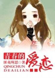 青春的愛戀小說下載