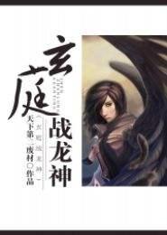 玄庭戰龍神小說下載