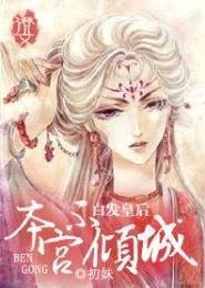 白发皇后:本宫不倾城