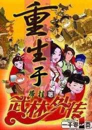 重生于武林外传小说下载