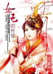女王的传说小说下载