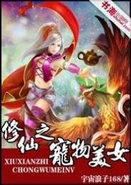 修仙之宠物美女
