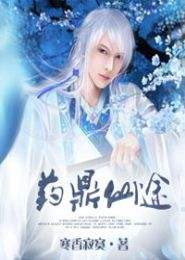药鼎仙途TXT全集下载