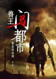 兽王闯都市小说下载