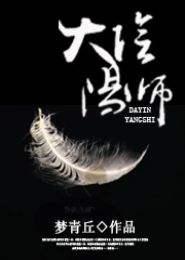 大阴阳师TXT全集下载