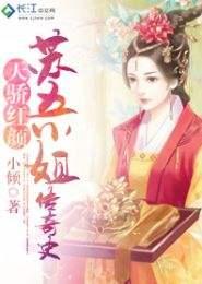 天骄红颜:苏五小姐传奇史