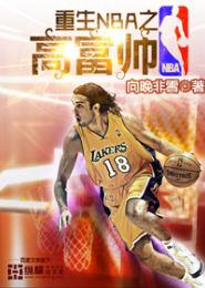 重生NBA之高富帅TXT全集下载