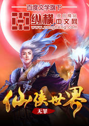 仙侠世界全文阅读