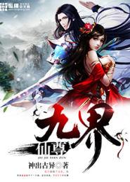 九界仙尊小说下载