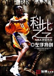NBA我是传奇TXT全集下载