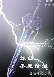 诛仙之圣魔传说TXT全集下载