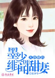 天价婚约:墨少的绯闻甜妻小说下载