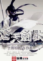 苍天剑歌TXT全集下载
