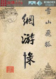 雪山飞狐网游录全文阅读