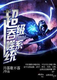 超级吞噬系统小说下载