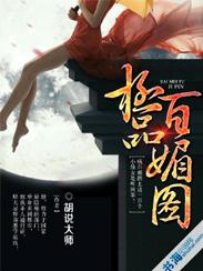 极品百媚图小说下载