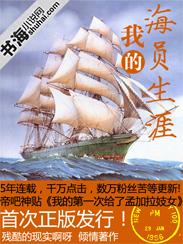我的海员生涯小说下载