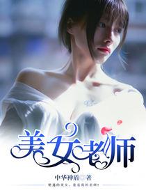 美女老师小说下载