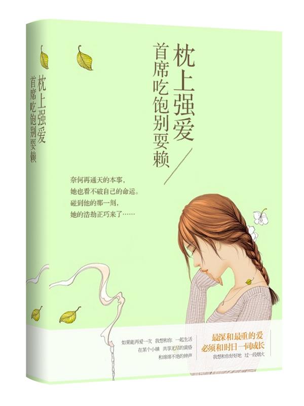 枕上强爱:首席吃饱别耍赖小说下载