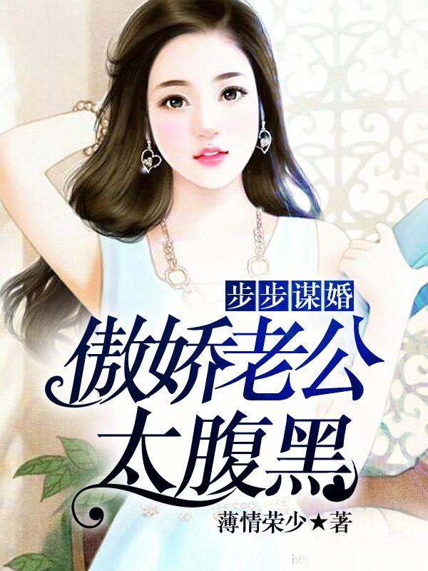 步步谋婚:傲娇老公太腹黑小说下载