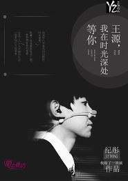 王源,我在时光深处等你