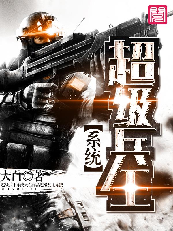 超级兵王系统小说下载