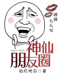 神仙朋友圈TXT全集下载
