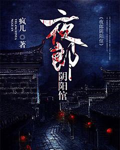 夜郎阴阳倌TXT全集下载