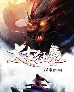 太古狂魔小说下载