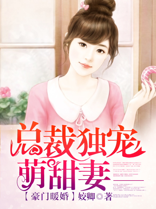 类似豪门暖婚:总裁独宠萌甜妻的小说