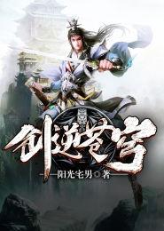 剑逆苍穹小说下载