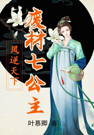 凤逆天下:废材七公主