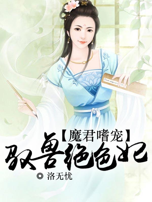 魔君嗜宠:驭兽绝色妃TXT全集下载