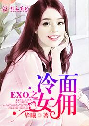 EXO涔烽㈠コ浣TXTㄩ涓杞