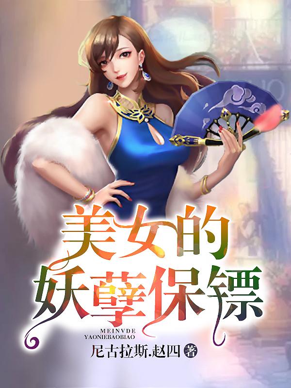 美女的妖孽保镖全文阅读