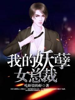 我的妖孽女总裁小说下载