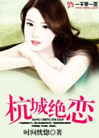 杭城绝恋小说下载