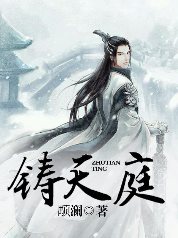 铸天庭小说下载