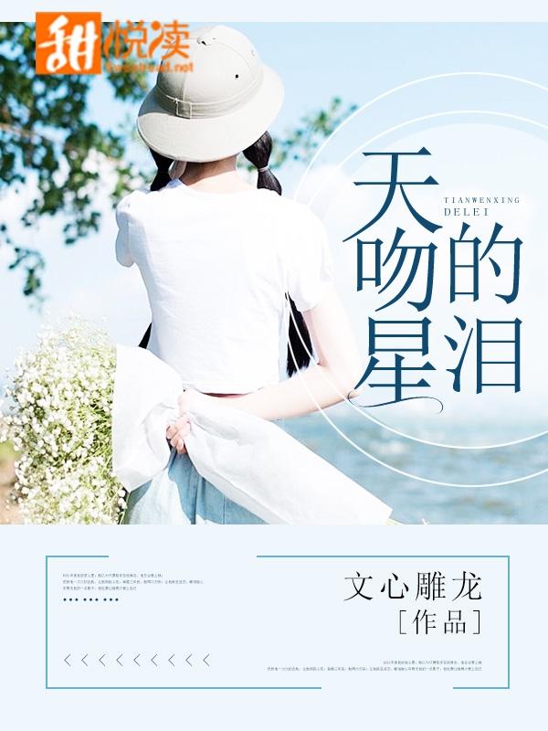 天吻星的泪小说下载