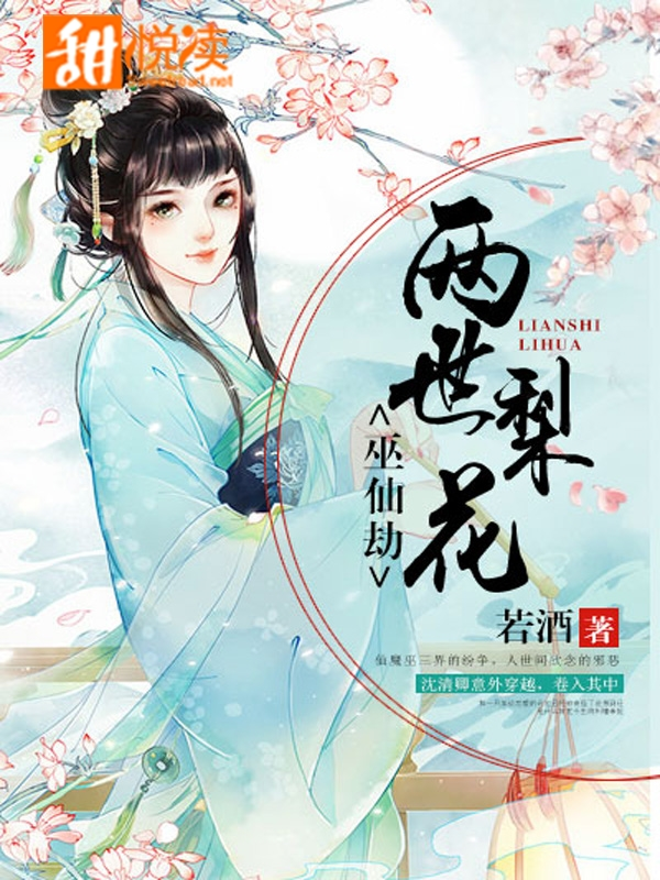 巫仙劫:两世梨花小说下载
