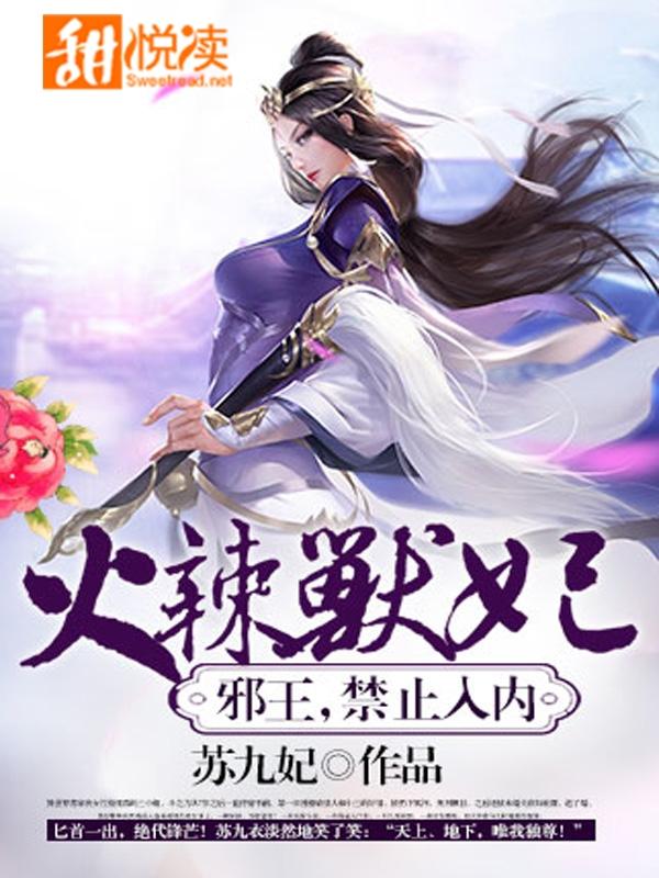 火辣兽妃:邪王,禁止入内小说下载