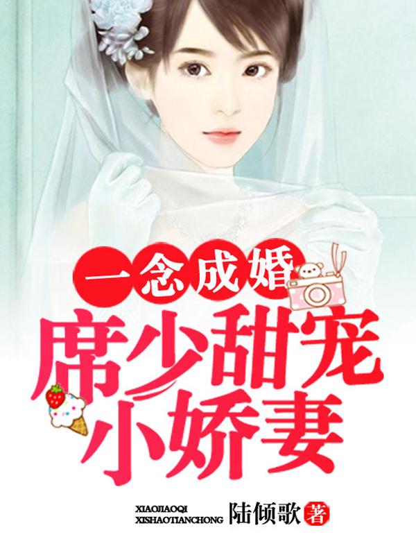一念成婚:席少甜宠小娇妻小说下载