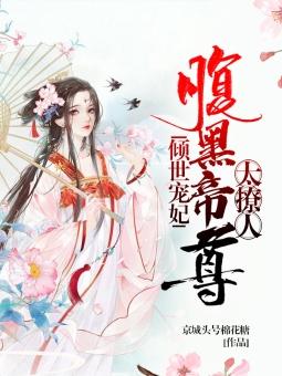 倾世宠妃:腹黑帝尊太撩人小说下载
