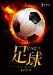 梦开始于足球